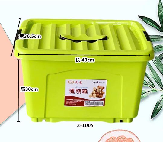 整理箱系列 Z-1005